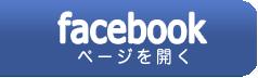 facebookページを開く