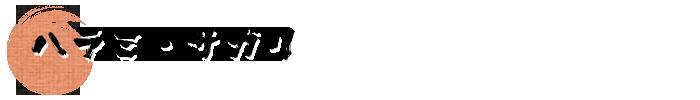 ハラミサガリ